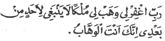 Ini Doa Nabi Sulaiman Untuk Kekayaan, Rezeki Berkah dan Melimpah
